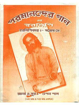Parsander Gana Avam - Swaralipi (Bengali)