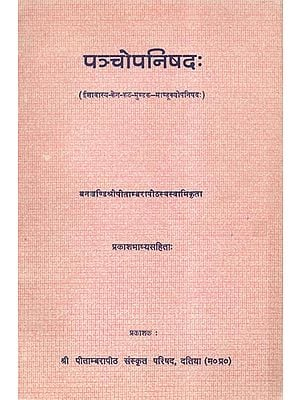 पञ्चोपनिषद: - Panch Upanishad (An Old and Rare Book)