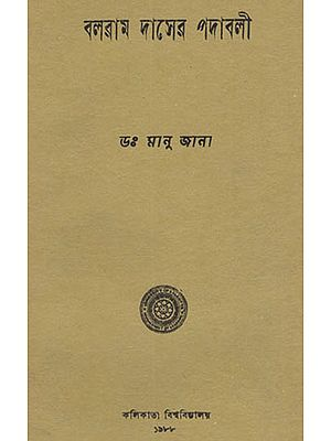 Balaram Daser Padawali in Bengali (An Old and Rare Book)