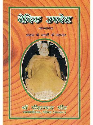 वैदिक उपदेश - Vedic Upadesh