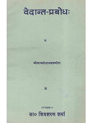 वेदान्त-प्रबोध: - Vedanta Prabodh (An Old and Rare Book)