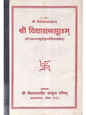 श्री विद्यारत्नसूत्रम् - Shri Vidya Ratna Sutram (An Old and Rare Book)
