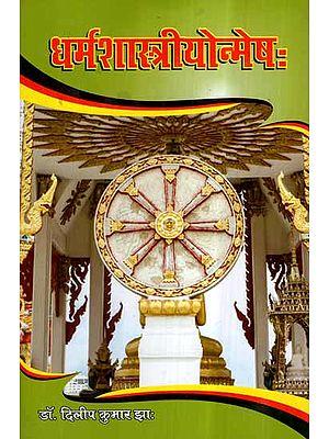 धर्मशास्त्रीयोन्मेषः- Dharmasastra Unmesh