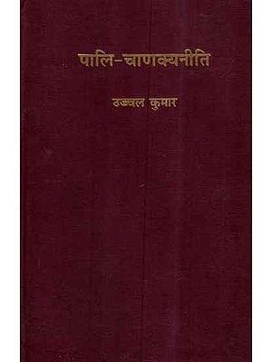 पालि चाणक्यनीति- Pali Chanakya Neeti