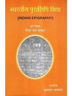 भारतीय पुरालिपि विद्या- Indian Epigraphy
