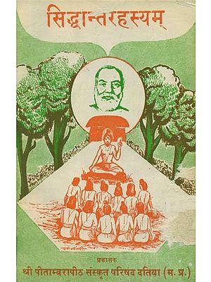 सिद्धान्तरहस्यम् अर्थात् सिद्धान्त रत्न मणिमाला - Siddhanta Rahasyam: Siddhanta Ratna Manimala (An Old and Rare Book)