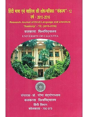 हिंदी भाषा एवं साहित्य की शोध पत्रिका (संकल्प 12, 2015-2016) - Research Journal of Hindi Language and Literature (Sankalp 12, 2015-2016)