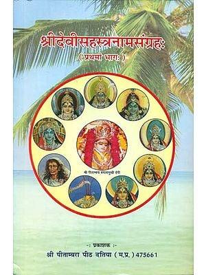 श्रीदेवीसहस्त्रनामसंग्रहः (दश महाविद्याओं का दिशा चक्र निरूपण) - Shri Devi Sahastranama Samagraha (Part-1)