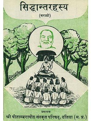 सिद्धान्तरहस्य अर्थात् सिद्धान्त रत्न मणिमाला - Siddhanta Rahasya: Siddhanta Ratna Manimala (An Old and Rare Book in Marathi)
