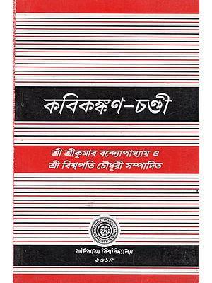 Kavikankan Chandi (Bengali)