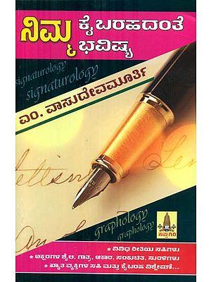 Nimma - Kai Barahadante Bhavishya (Kannada)