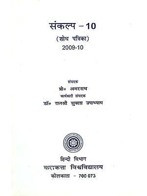 संकल्प- 10 (शोध पत्रिका, 2009-10) - Resolution- 10 (Research Magazine, 2009-10)