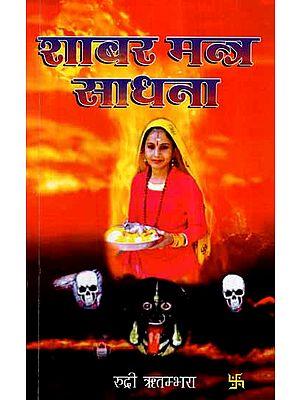 शाबर मन्त्र साधना- Shabar Mantra Sadhana