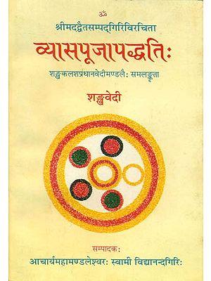 व्यासपूजापद्धतिः - Vyasa Puja Paddhati (An Old and Rare Book)