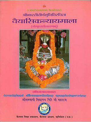 वैयासिकन्यायमाला - Vaiyasika Nyaya Mala with Lalita Hindi Commentary