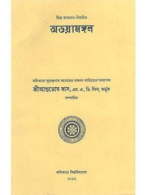 Abhaya Mangal in Bengali (An Old Book)