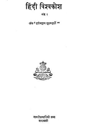 हिन्दी विश्वकोश - Hindi Encyclopaedia, Part 1 (An Old and Rare Book)