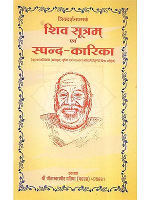 शिव सूत्रम् एवं स्पन्द-कारिका - Shiv Sutram Evam Spanda Karika