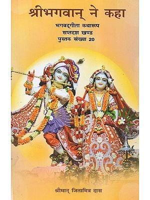 श्रीभगवान् ने कहा (भगवदगीता कथा रूप) - Bhagavad Gita in Narrative Form (Chronicles of Lord Krishna)