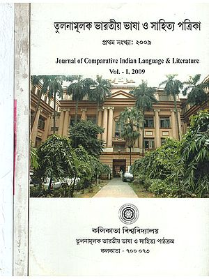 Journal of Comparative Indian Language & Literature in Bengali- Set of 3 Volumes (Old Book)