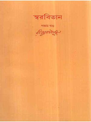 Swarabitan in Bengali (Vol-V)