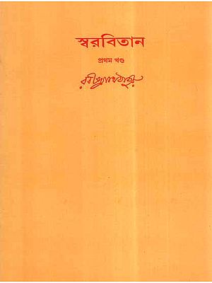 Swarabitan in Bengali (Vol-1)