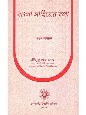 Bangla Shahiter Katha in Bengali (An Old Book)