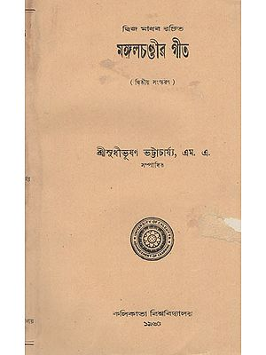 Mangal Chandir Geet- Second Edition in Bengali (An Old and Rare Book)