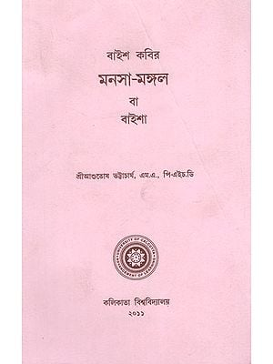 Manosa Mangal Ba Baisha in Bengali (An Old Book)