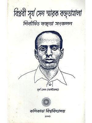 Bilobi Surya Sen Smarak Boktritamala in Bengali (An Old Book)
