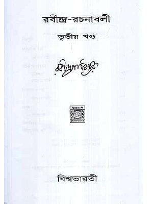 Rabindra Rachanavali in Bengali (Vol-III)