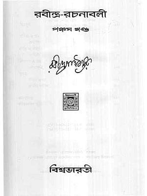 Rabindra Rachanavali in Bengali (Vol-V)