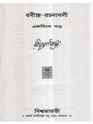 Rabindra Rachanavali in Bengali (Vol-XXI)