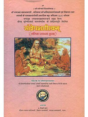 संक्षेपशारीरकम् - Sankshepasharirkam (An Old and Rare Book)