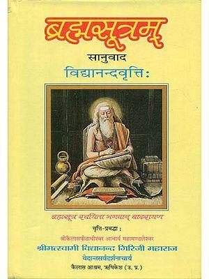 ब्रह्मसूत्रम् - Brahma Sutram