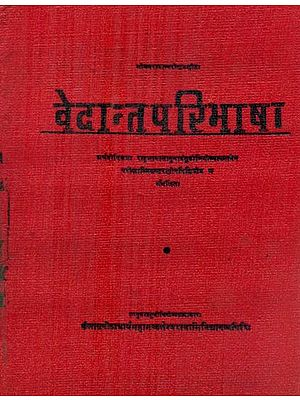 वेदान्तपरिभाषा - Vedanta Paribhasha (An Old and Rare Book)