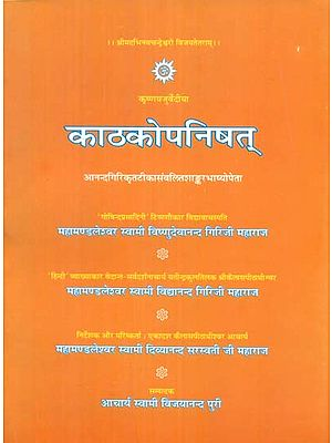 काठकोपनिषत् - Krishna Yajurvediya Kathaka Upanishad