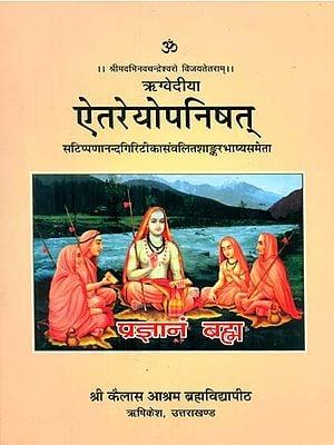 ऋग्वेदीया ऐतरेयोपनिषत् - Rigvedia Aitareya Upanishad
