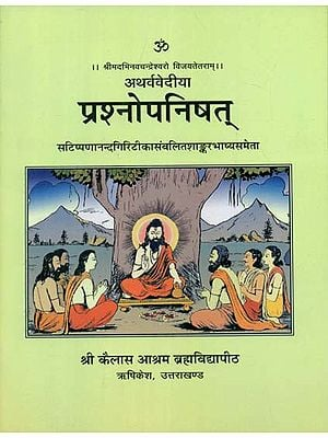 अथर्ववेदीया प्रश्नोपनिषत् - Atharvavediya Prashna Upanishad