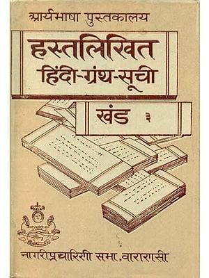 हस्तलिखित हिंदी ग्रन्थ सूचि - Hindi Manuscript (An Old and Rare Book)