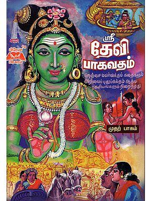 Sri Devi Bhagavatam in Tamil