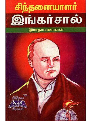Thinker Ingersoll in Tamil