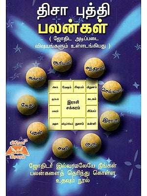 Astrological Predictions in Tamil
