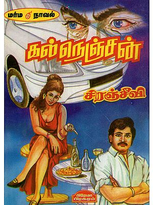 Stone Hearted Fellow (Mystery Novel in Tamil)