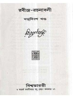 Rabindra Rachanavali in Bengali (Vol-XXVI)