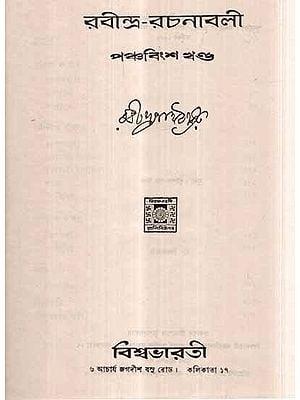 Rabindra Rachanavali in Bengali (Vol-XXV)