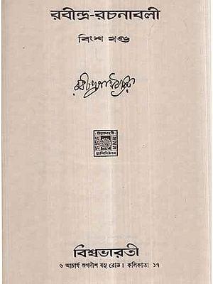 Rabindra Rachanavali- Vol-XX (An Old and Rare Book in Bengali)