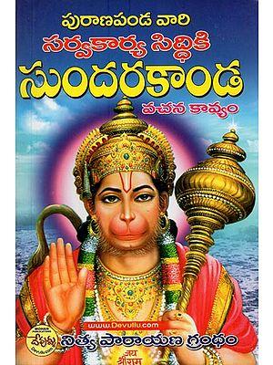 Sundar Kandam- Vachana Kavyam (Telugu)