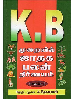 K.B Muraiyil Jathaga Palan Nirnayam-1 (Tamil)