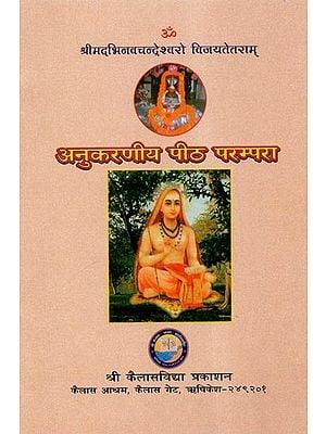 अनुकरणीय पीठ परम्परा - Anukarniya Peeth Parampara